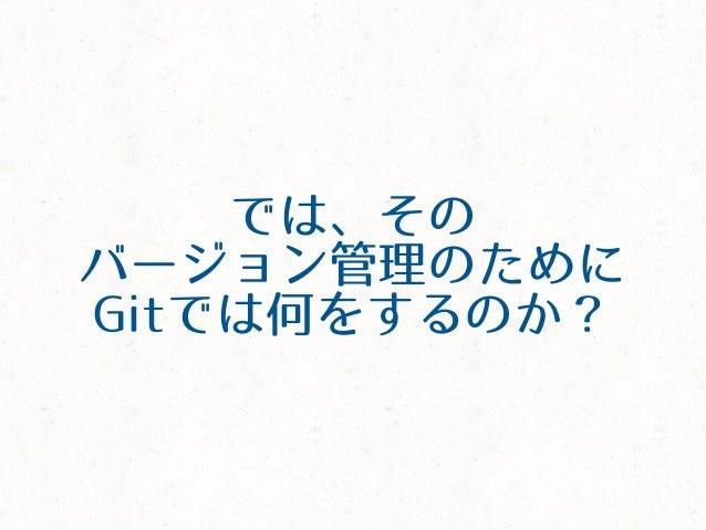 では、その バージョン管理のために Gitでは何をするのか?