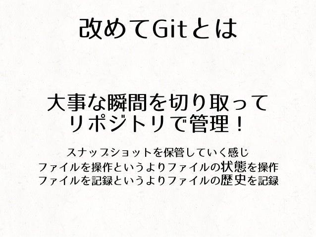 Gitはじめの一歩 Slide 25