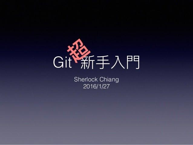 Git Sherlock Chiang 2016/1/27