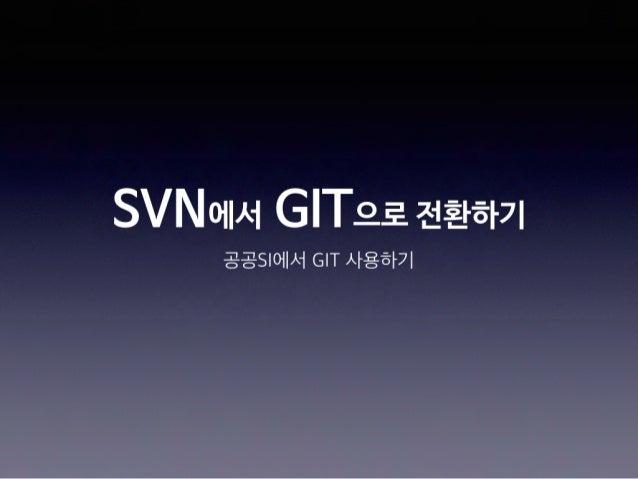 SVN에서 GIT으로 전환하기