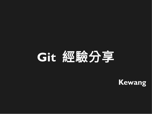 Git 經驗分享 Kewang