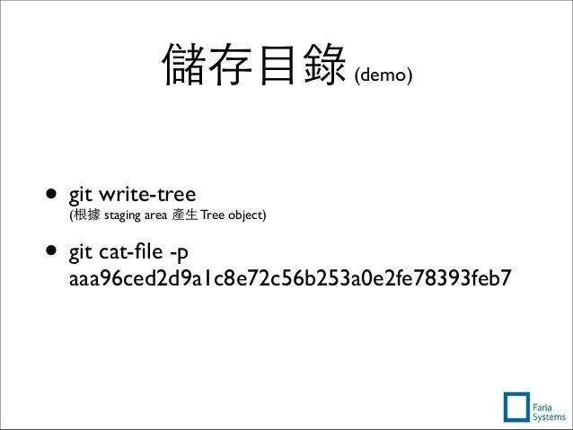儲存⺫⽬目錄(demo) • git write-tree (根據 staging area 產⽣生 Tree object) • git cat-file -p aaa96ced2d9a1c8e72c56b253a0e2fe78393feb7