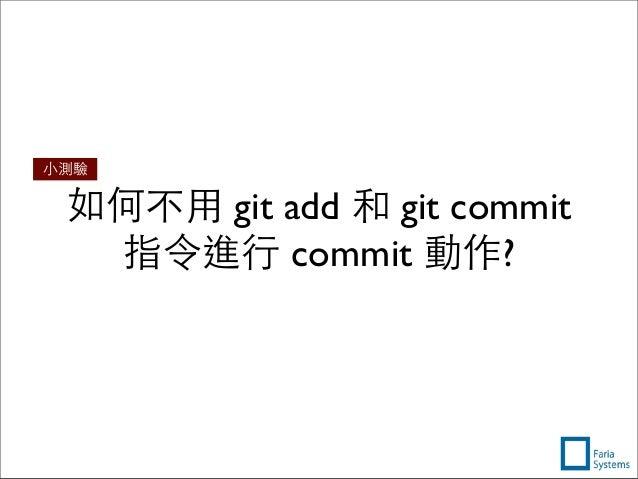 如何不⽤用 git add 和 git commit 指令進⾏行 commit 動作? ⼩小測驗