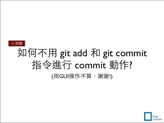 如何不⽤用 git add 和 git commit 指令進⾏行 commit 動作? ⼩小測驗 (⽤用GUI操作不算,謝謝!)