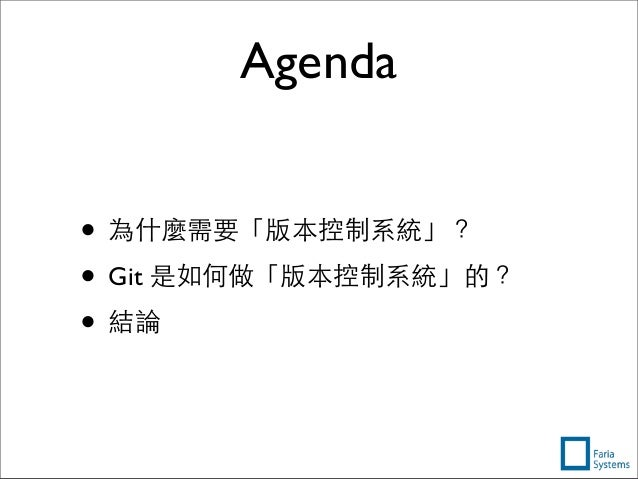 Agenda • 為什麼需要「版本控制系統」? • Git 是如何做「版本控制系統」的? • 結論