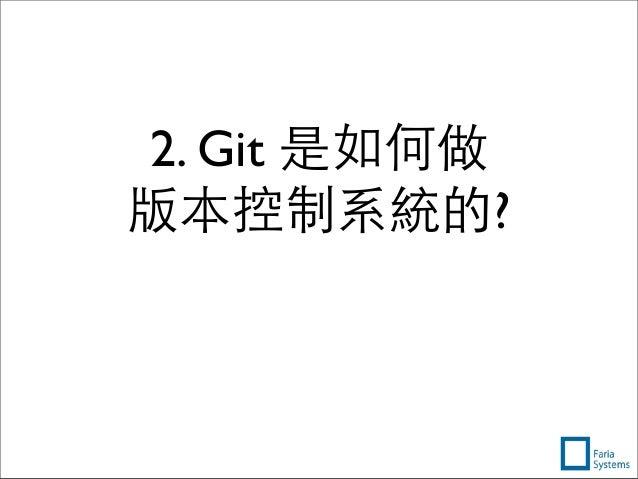 2. Git 是如何做 版本控制系統的?