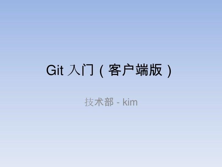 Git 入门(客户端版)   技术部 - kim