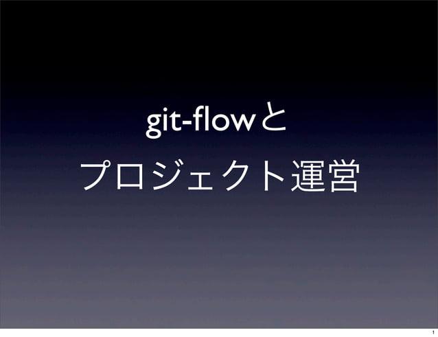 git-flowとプロジェクト運営            1