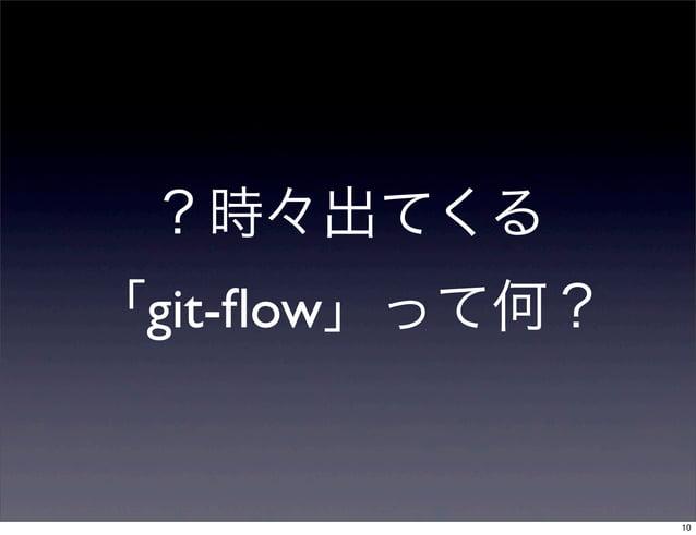 ?時々出てくる「git-flow」って何?                10