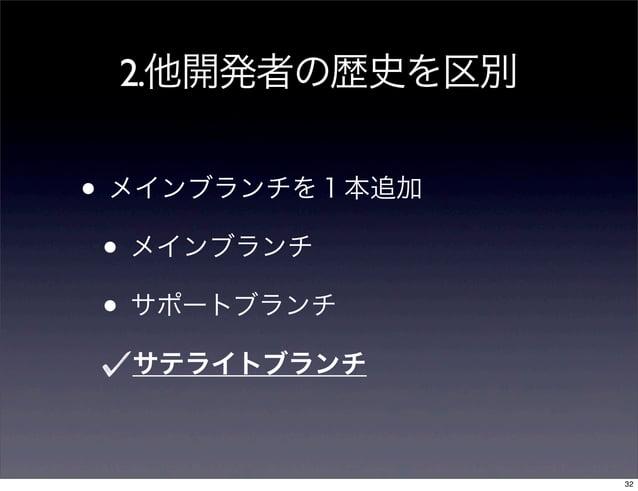 2.他開発者の歴史を区別• メインブランチを1本追加 • メインブランチ • サポートブランチ  サテライトブランチ                 32