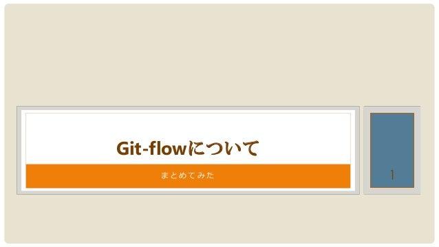 1ま と め て み た Git-flowについて