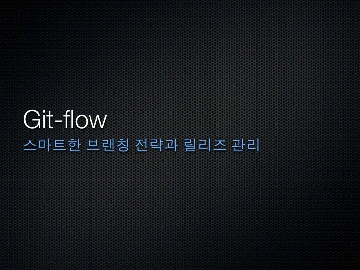 Git-flow스마트한 브랜칭 전략과 릴리즈 관리