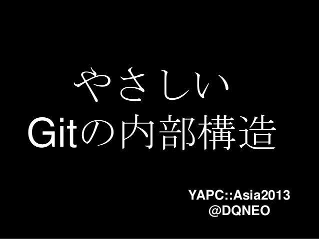 やさしい Gitの内部構造 YAPC::Asia2013 @DQNEO