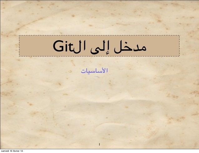 Git)(& إ$# ال                           ا.-+-,+ت                                1samedi 16 février 13