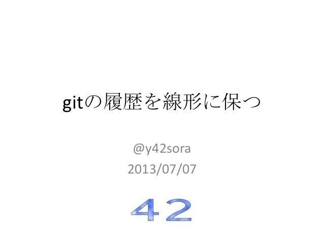 gitの履歴を線形に保つ @y42sora 2013/07/07