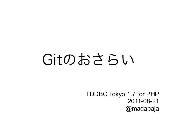 TDDBC Tokyo 1.7 for PHP            2011-08-21           @madapaja
