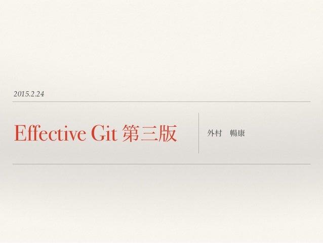 2015.2.24 Effective Git 第三版 外村暢康