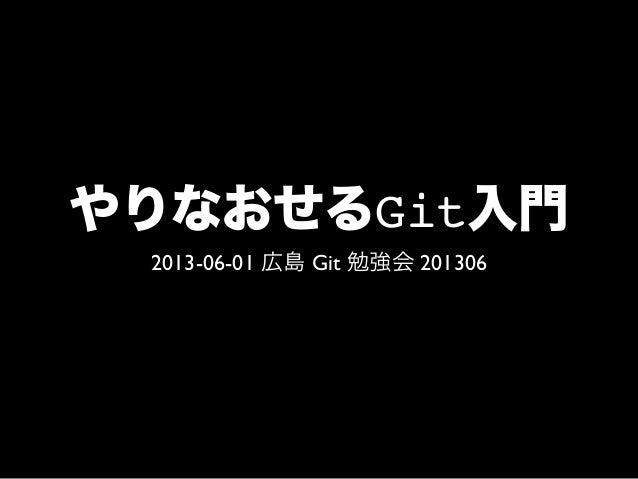 やりなおせるGit入門2013-06-01 広島 Git 勉強会 201306