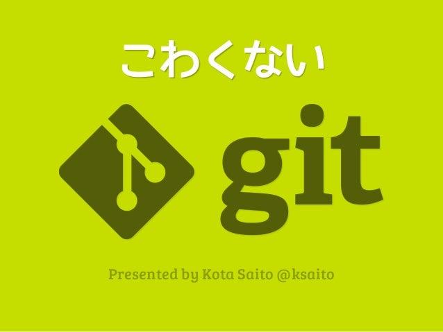 こわくないPresented by Kota Saito @ksaito