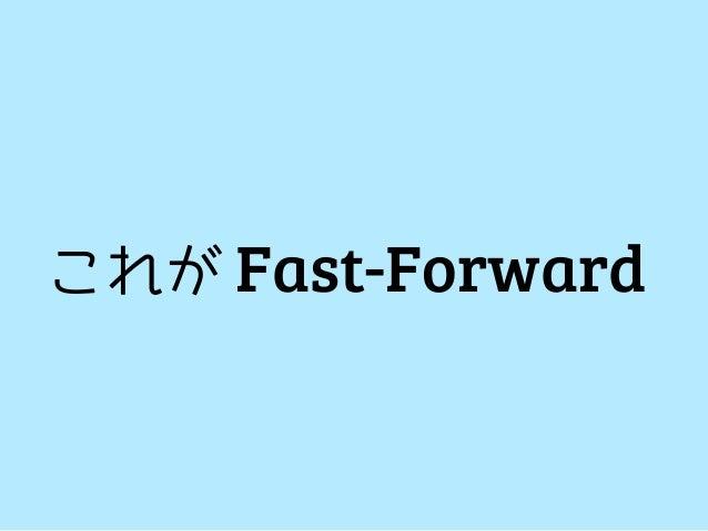 Fast-Forwardマージのかわりに早送り。