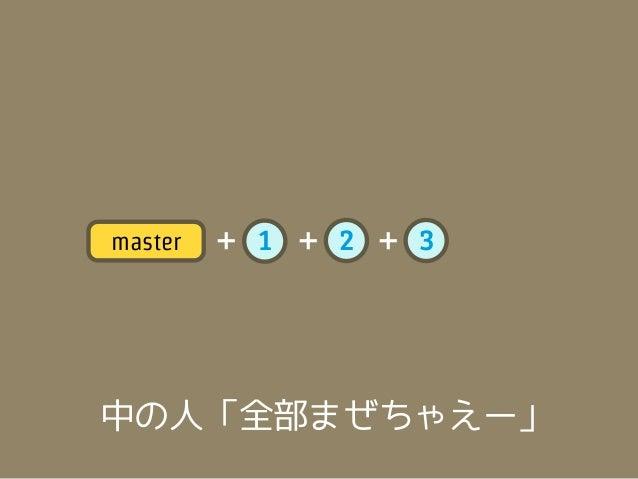 master   +   1   +   2   +   3   =   M中の人「マージ結果ができたよ!」