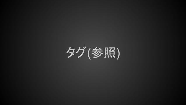 タグ(参照)