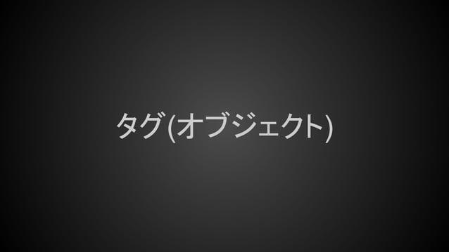 タグ(オブジェクト)