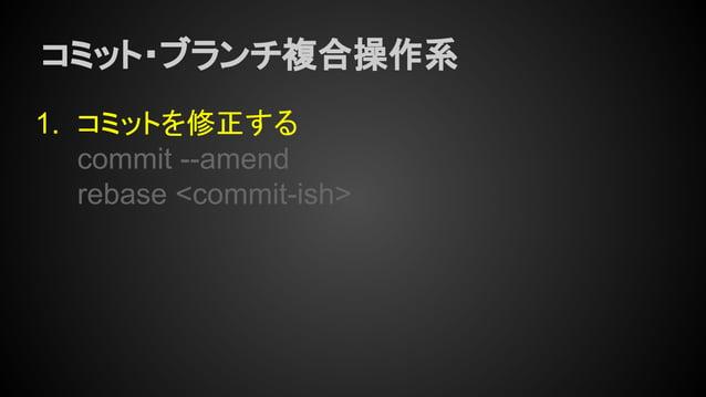 コミット・ブランチ複合操作系 1. コミットを修正する commit --amend rebase <commit-ish>