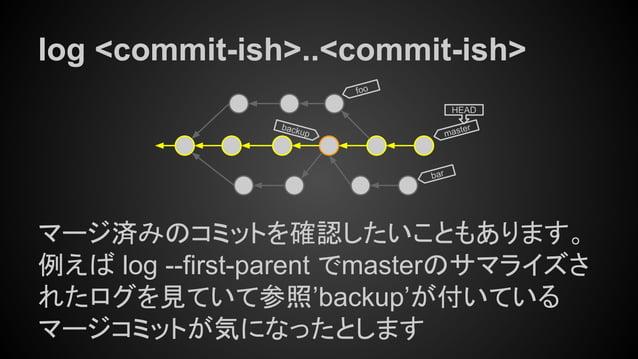 コンセプトから理解するGitコマンド