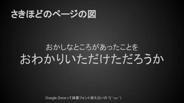 さきほどのページの図 おかしなところがあったことを おわかりいただけただろうか Google Docsって隷書フォント使えないの ?(´・ω・`)