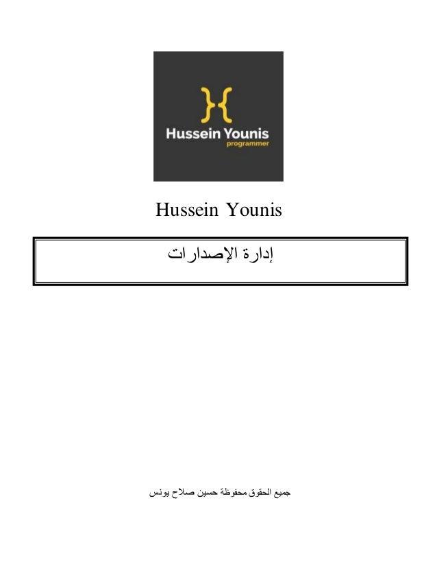 Hussein Younis محفوظة الحقوق جميعيونس صالح حسين اإلصدارات إدارة