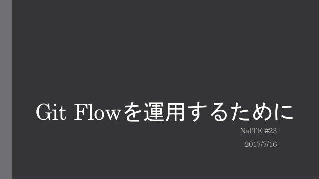 Git Flowを運用するために NaITE #23 2017/7/16