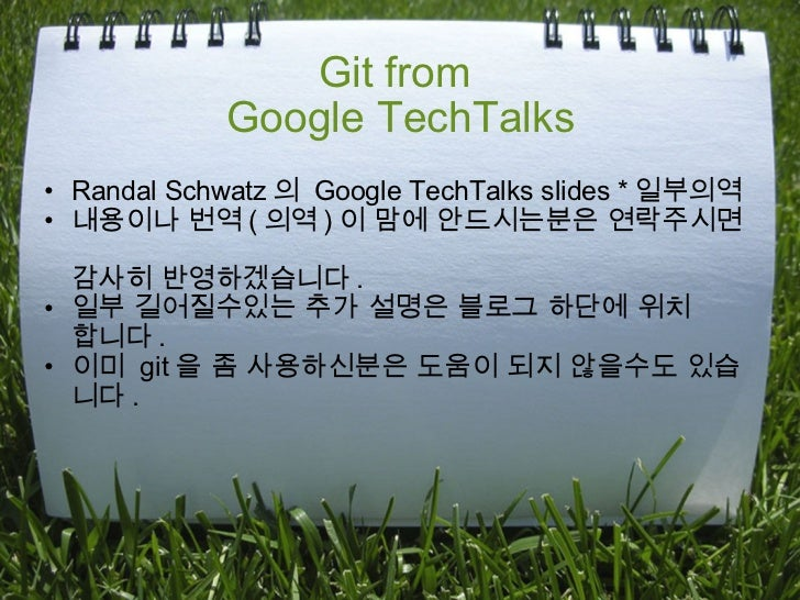 Git from  Google TechTalks <ul><ul><li>Randal Schwatz 의  Google TechTalks slides * 일부의역 </li></ul></ul><ul><ul><li>내용이나 번역...
