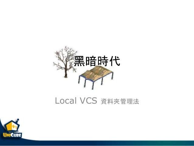 黑暗時代 Local VCS 資料夾管理法
