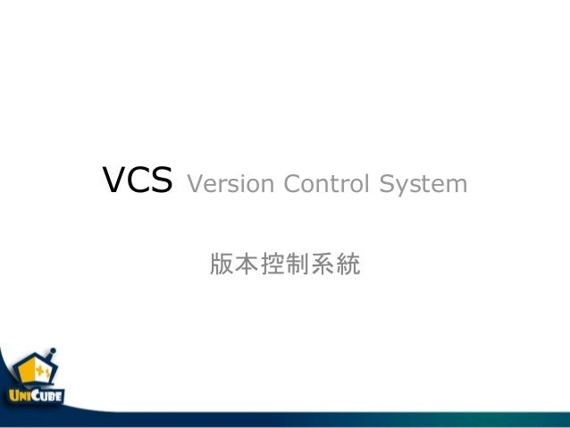 VCS Version Control System 版本控制系統