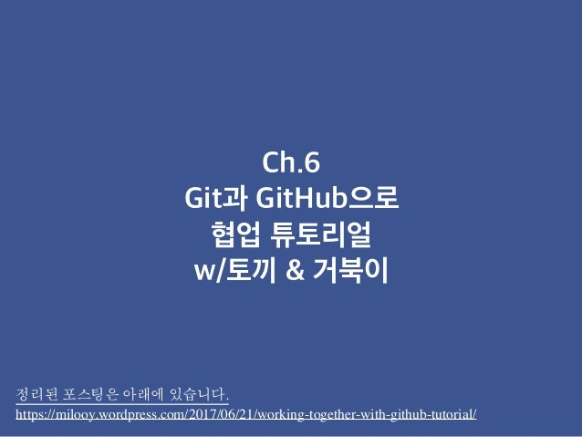 초보자를 위한 Git & GitHub