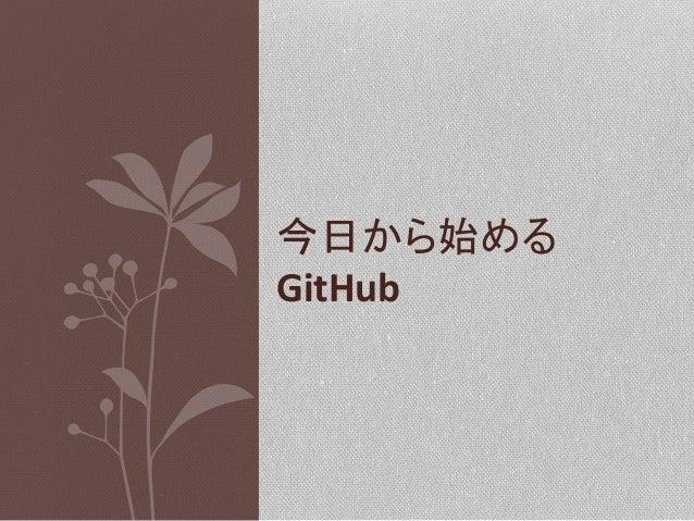 今日から始める GitHub