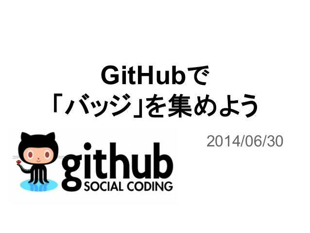 GitHubで「バッジ」を集めよう