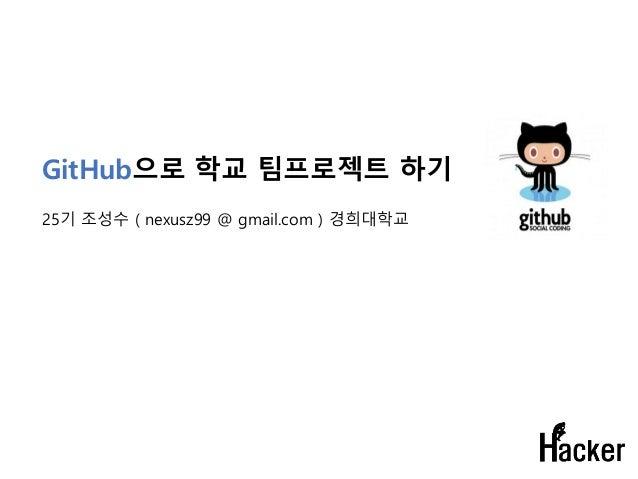 GitHub으로 학교 팀프로젝트 하기 25기 조성수 ( nexusz99 @ gmail.com ) 경희대학교