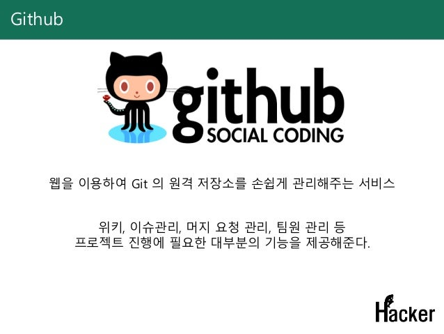 Github 웹을 이용하여 Git 의 원격 저장소를 손쉽게 관리해주는 서비스 위키, 이슈관리, 머지 요청 관리, 팀원 관리 등 프로젝트 진행에 필요한 대부분의 기능을 제공해준다.