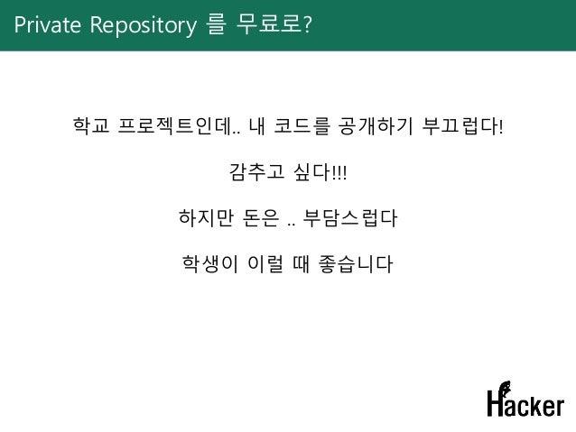 Private Repository 를 무료로? 학교 프로젝트인데.. 내 코드를 공개하기 부끄럽다! 감추고 싶다!!! 하지만 돈은 .. 부담스럽다 학생이 이럴 때 좋습니다