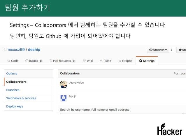 팀원 추가하기 Settings – Collaborators 에서 함께하는 팀원을 추가할 수 있습니다 당연히, 팀원도 Github 에 가입이 되어있어야 합니다