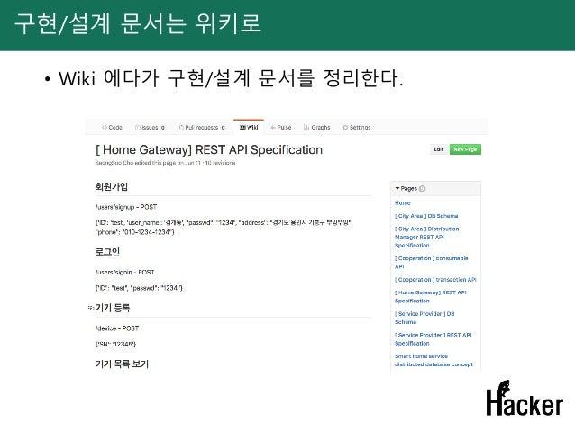 구현/설계 문서는 위키로 • Wiki 에다가 구현/설계 문서를 정리한다.