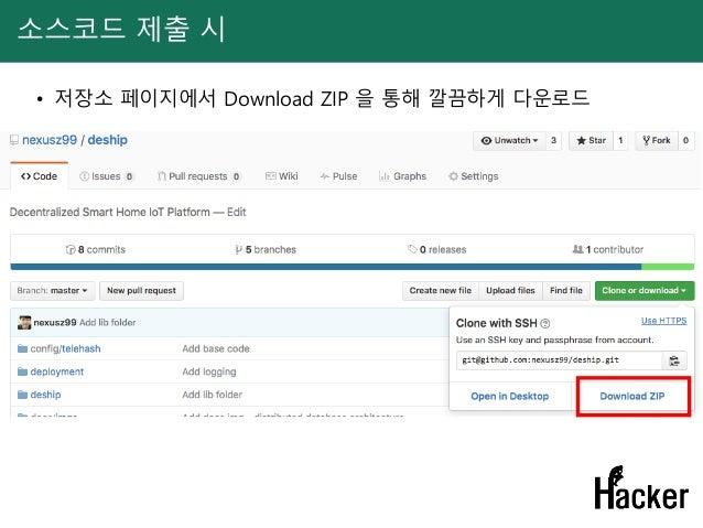 소스코드 제출 시 • 저장소 페이지에서 Download ZIP 을 통해 깔끔하게 다운로드