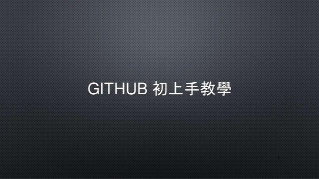 GITHUB 初上手教學 1