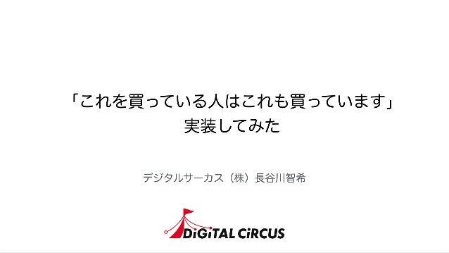 「これを買っている人はこれも買っています」 実装してみた デジタルサーカス(株)長谷川智希