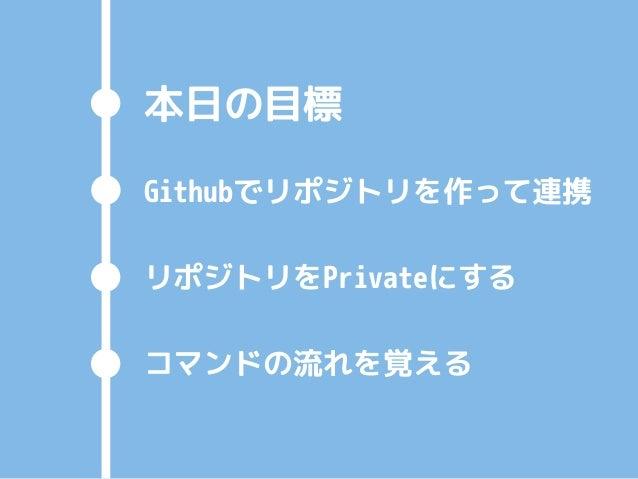 Github勉強会 Slide 2