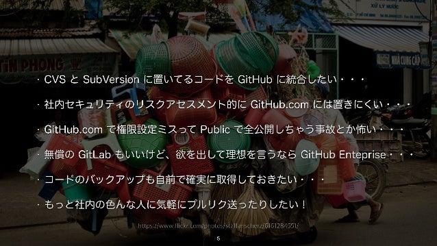 https://www.flickr.com/photos/staffanscherz/6161284551/ 5 • CVS と SubVersion に置いてるコードを GitHub に統合したい・・・ • 社内セキュリティのリスクアセスメ...