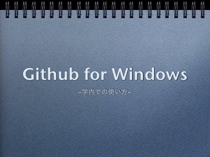 Github for Windows      ~学内での使い方~