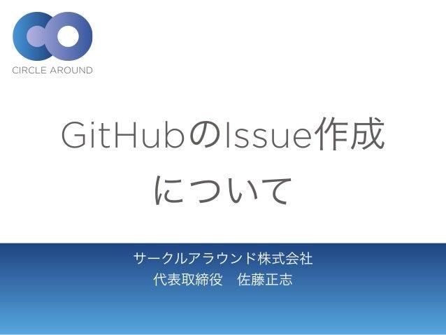 GitHubのIssue作成 について サークルアラウンド株式会社 代表取締役佐藤正志